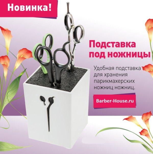 Подставка для парикмахерских ножниц