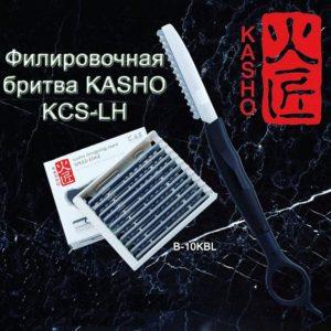 Опасная бритва для парикмахера Kasho