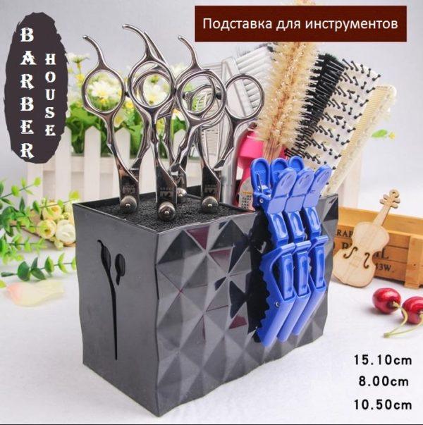 Купить подставку для ножниц
