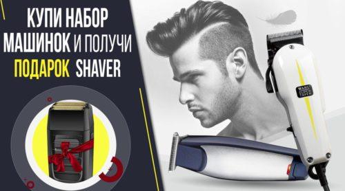 Набор машинок для стрижки Wahl Barber's Combo + подарок
