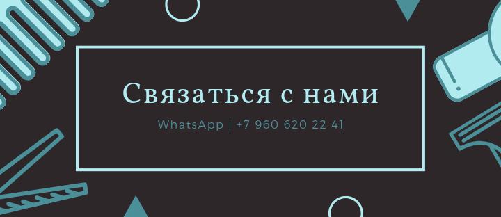 Связаться с нами