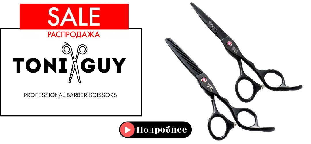 Ножницы Тони Гай Toni Guy