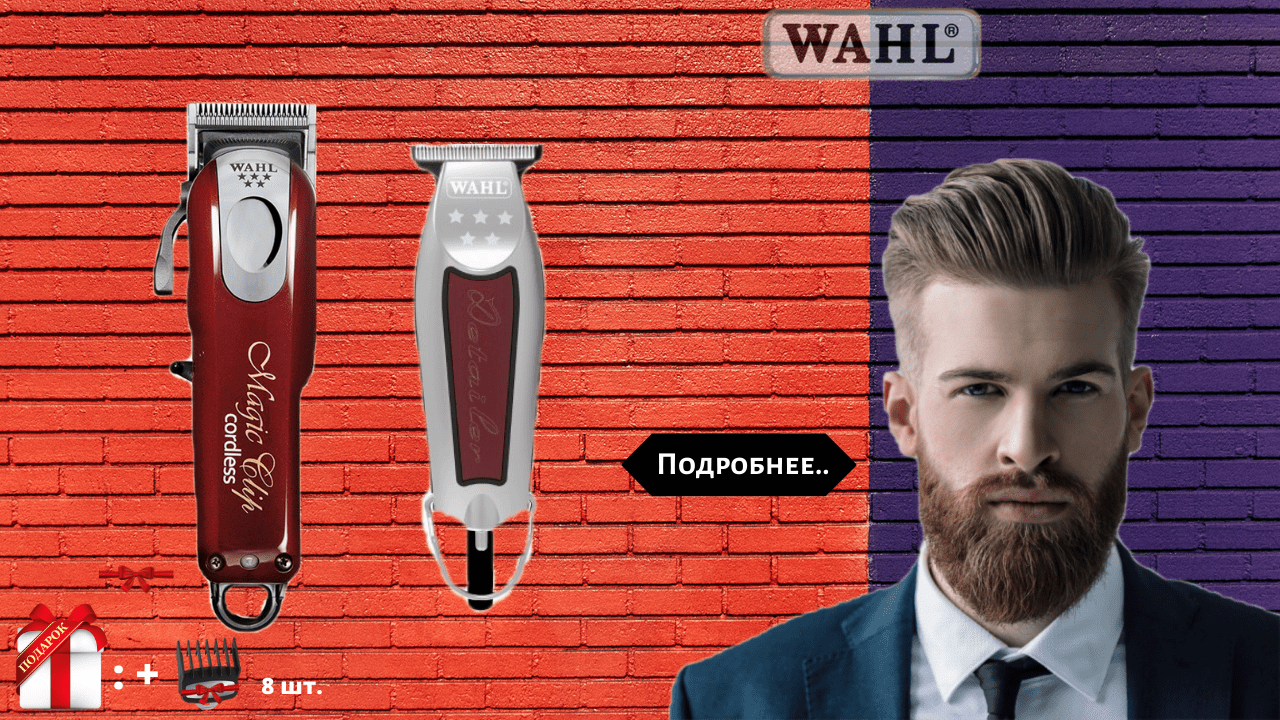 Набор машинок Wahl Magic Cliper Cordless + Wahl Detailer Wide