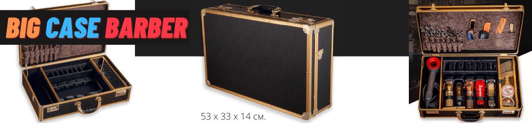 Большой кейс - чемодан для Парикмахера барбера